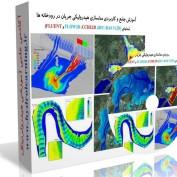 آموزش جامع و کاربردی مدلسازی جریان با استفاده از مدلهای عددی دو و سه بعدی