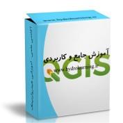 آموزش جامع و کاربردی بسته نرم افزاری کوانتوم GIS (QGIS)