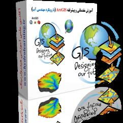 آموزش مقدماتی و پیشرفته ArcGIS (با رویکرد کاربرد در مهندسی آب)