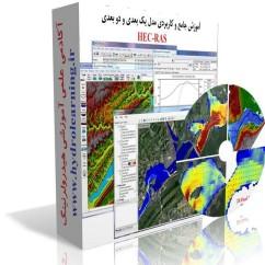 آموزش جامع و کاربردی مدل یک بعدی و دو بعدی HEC-RAS