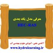 آموزش نرم افزار HEC-RAS (فايل ويدئويی-معرفی مدل)