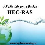 آموزش نرم افزار HEC-RAS (فايل ويدئويی-مدلسازی جريان ماندگار)