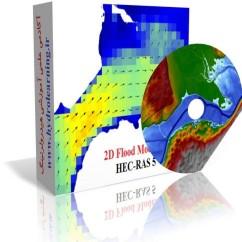 آموزش شبیه سازی دو بعدی و غیرماندگار سیلاب با مدل HEC-RAS 5