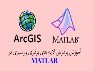 پردازش داده های برداری و رستری در MATLAB