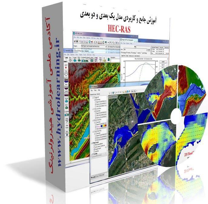 آموزش جامع مدل HEC-RAS